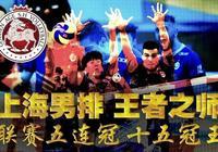 """史無前例聯賽15冠!上海男排捍衛屬於自己的""""王朝"""""""