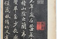 趙孟頫專欄第35輯:鄭親王藏趙孟頫《蘭亭序》冊頁