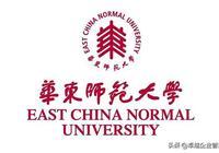 華東師範大學