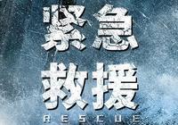 《紅海行動》導演林超賢微博亮新作,又是中國未有題材!