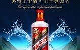 貴州茅臺醬色王子酒,酒中之酒