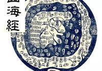 《山海經》作為中國古代第一奇書,咱們來扒一扒這本書的概況