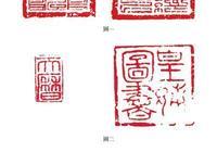 元代篆刻史論