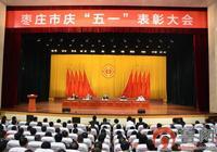 北京中醫藥大學棗莊醫院院長王成祥榮獲山東省富民興魯勞動獎章
