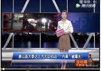 """唐山龐大泰達上汽大眾4S店""""內幕""""被曝光"""
