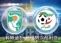 非洲杯:科特迪瓦vs阿爾及利亞 防守穩固的阿爾及利亞不敗