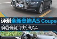穿跑鞋的奧迪A4 測試全新奧迪A5 Coupe