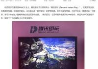 "5G時代,騰訊新""印鈔機""業務出手了"