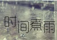 《時間煮雨》的原唱是誰?時間煮雨涉嫌抄襲,鬱可唯蒼白解釋