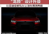 """""""龍顏""""設計升級 比亞迪全新SUV上海車展將亮相"""