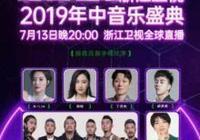 浙江衛視2019年中音樂盛典 實力原創音樂人聚力開唱