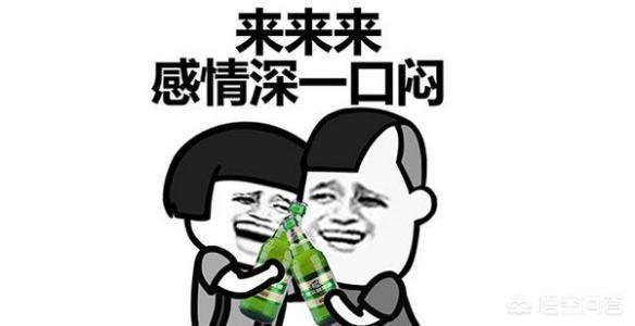 為什麼有的人喜歡一個人喝酒?
