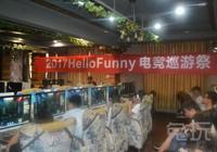 Hello Funny電競巡遊祭LOL高校海選賽武漢站落幕