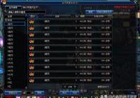DNF蒼穹幕落強化成玩家心病 已經不是90武器1e5上12的時代了