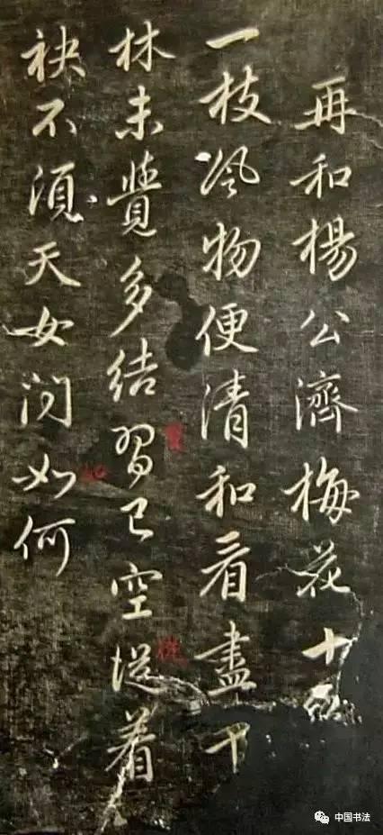 趙子昂行書手冊拓本