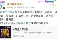 劉憲華將加盟高能少年團作為固定嘉賓出演?網友:劉憲華資源太好