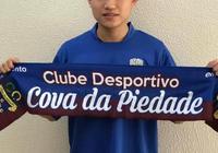 官方|兩名中國小將正式加盟葡萄牙科瓦彼達迪俱樂部