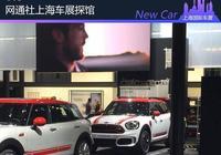 網通社上海車展探館:新JCW COUNTRYMAN