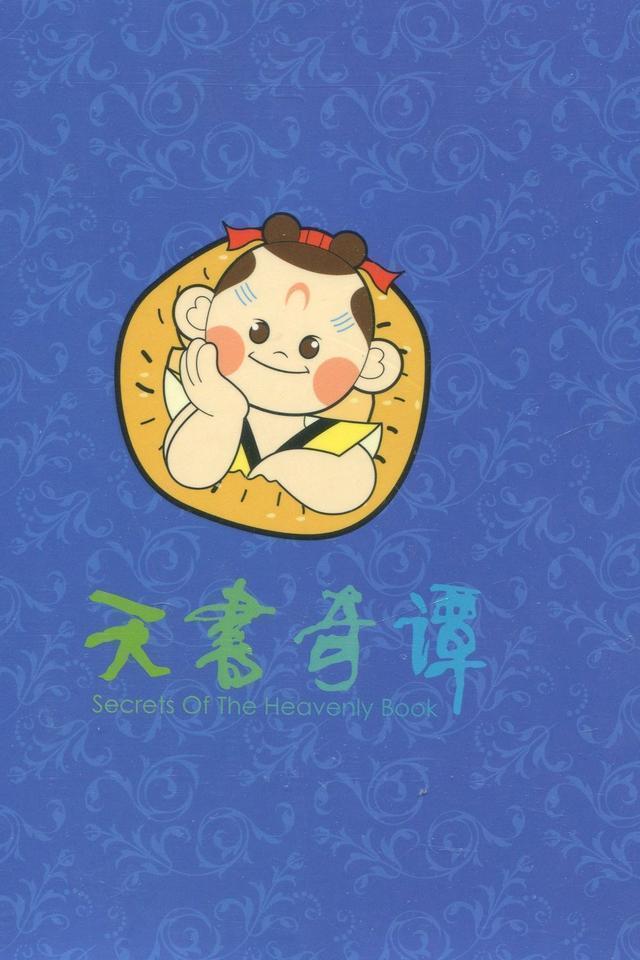 9.1分經典動畫片《天書奇譚》修復版今年上映