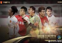河北華夏幸福發佈戰深圳海報:奮鬥不止!