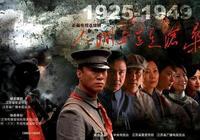 推薦幾部抗戰的電視劇,你覺得哪部排名第一?