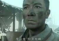 《亮劍》中李雲龍攻打平安縣城犧牲了那麼多人,為什麼還要說「我不會拿士兵的生命換自己的老婆」?