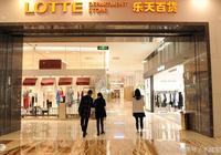 樂天瑪特報價8300億太高 中國企業放棄收購