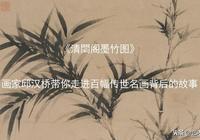 漢橋話畫:元代柯九思《清閟閣墨竹圖》翠竹的傲骨情節