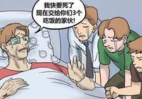 搞笑漫畫:蘋果憑什麼和華為爭,看看這個前輩的結局