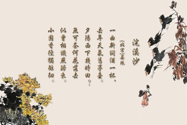 輝煌的中國文學 無可奈何花落去,似曾相識燕歸來──晏殊