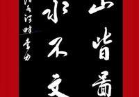 行書五言對聯,白字黑底紅背景,陝西積極書法:有山皆圖畫