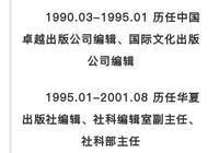 中國傳媒大學原副校長蔡翔被查!