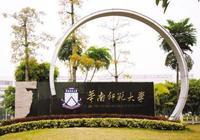 華南師範大學比較好的專業有哪些?