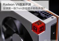 Radeon VII首發評測:全球第一張7nm遊戲顯卡能有多強?