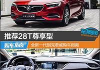 推薦28T尊享型 全新一代別克君威購車指南