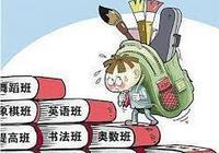 禁止孩子去課外輔導班,在學校讀書按時上下課,週末和節假日不佈置作業,大家支持嗎?