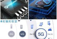 5G之爭中,但從科技方面來講,華為和高通誰的優勢更強?你怎麼看?