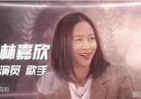 《奔跑吧》林嘉欣看得尷尬癌要犯,耍大牌撕名牌連劉嘉玲都不如