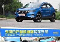 推薦2.0L豪華版 東風日產新款逍客購車手冊