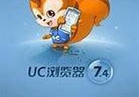 現在手機用什麼瀏覽器比較好,以前都是用UC,現在感覺UC很不好,內容舊?廣告多?