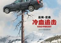 連姆·尼森主演《冷血追擊》曝新海報