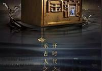 《國家寶藏》第二季上線就爆,王菲、黎明做國寶守護人,太燃了!
