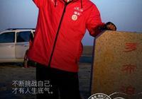 羅布泊歷險 | 朱鳳翔:曾參加環塔拉力賽的漢子,三度擁抱羅布泊