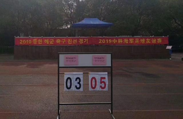 韓國海軍訪問中國,踢友誼賽中國海軍5-3獲勝
