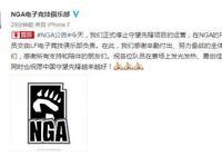 NGA俱樂部:正式停止守望先鋒項目的運營