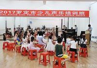羅定文化館舉辦少兒聲樂培訓班