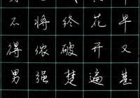 硬筆行書——秋瑾滿江紅