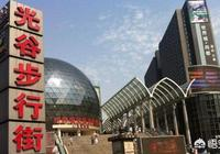 在武漢,月薪7000的人可以過怎樣的生活?