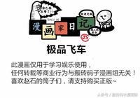 趙石漫畫《極品飛車》