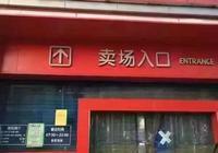 江蘇淮安:樂天瑪特消防整改大限已到 是否重新營業仍是未知數
